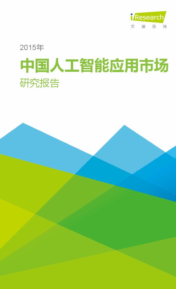 艾瑞-2015中国人工智能应用市场研究报告