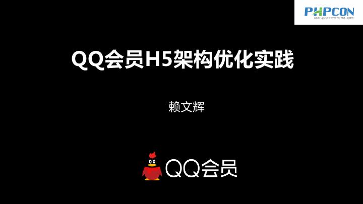 赖文辉-QQ会员H5架构优化实践