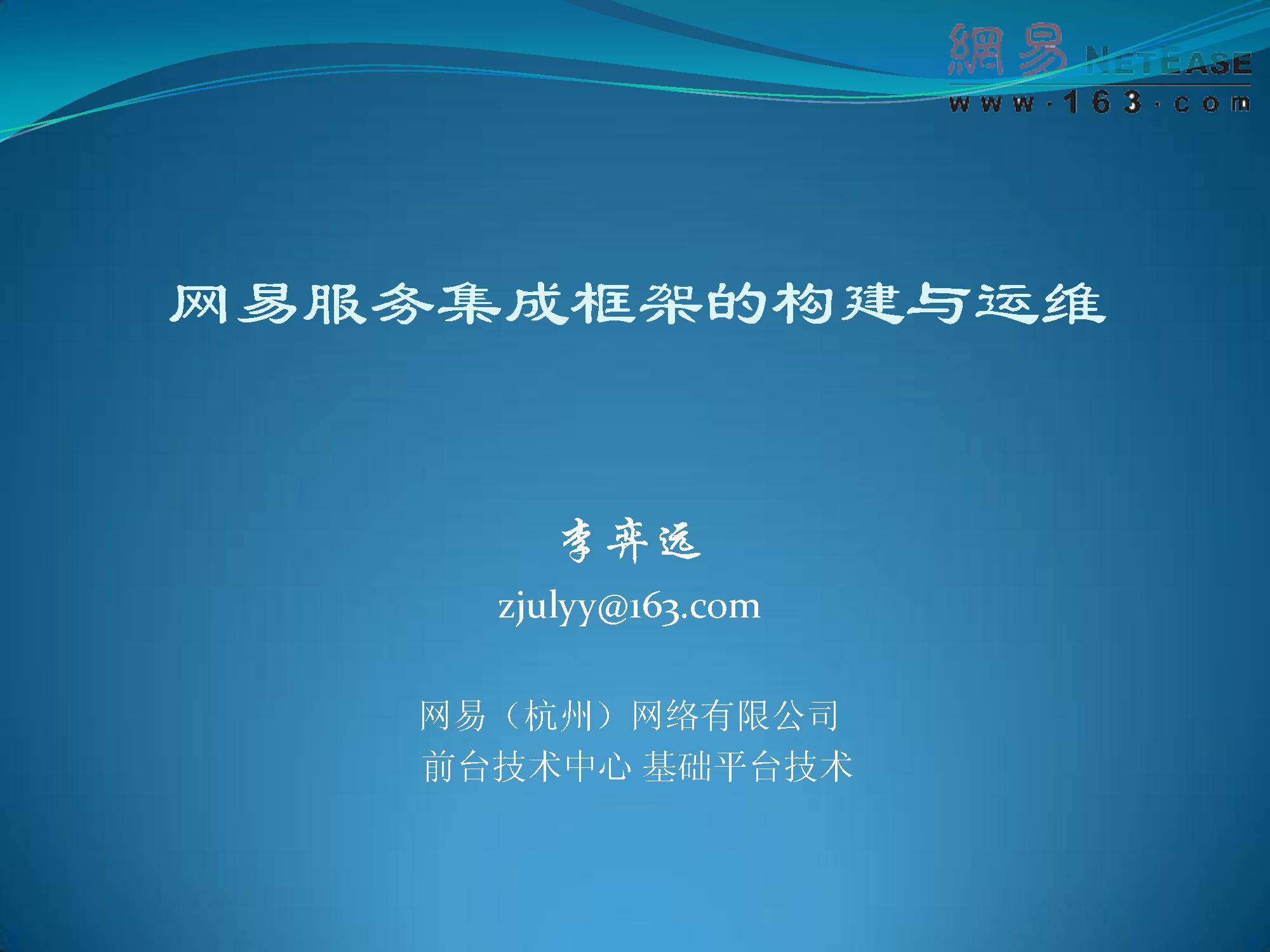 李弈远-网易服务集成框架的构建与运维