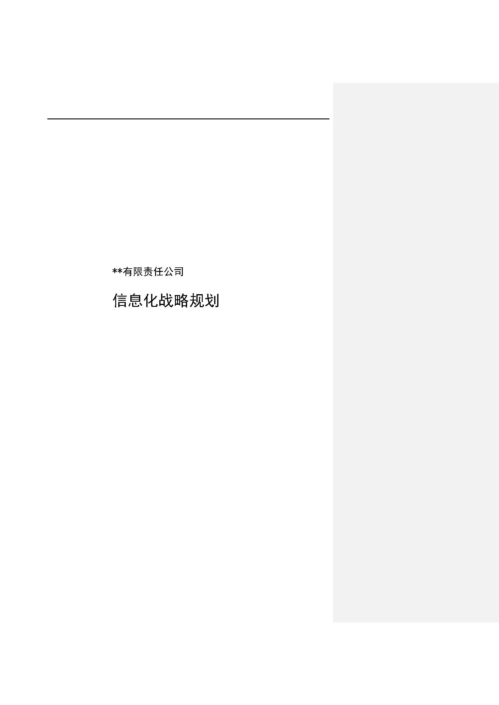 王宏-信息化战略规划和方案设计