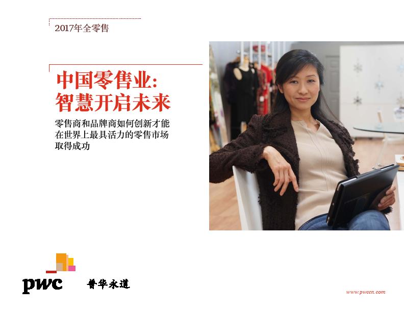 普华永道-中国零售业智慧开启未来 普华永道