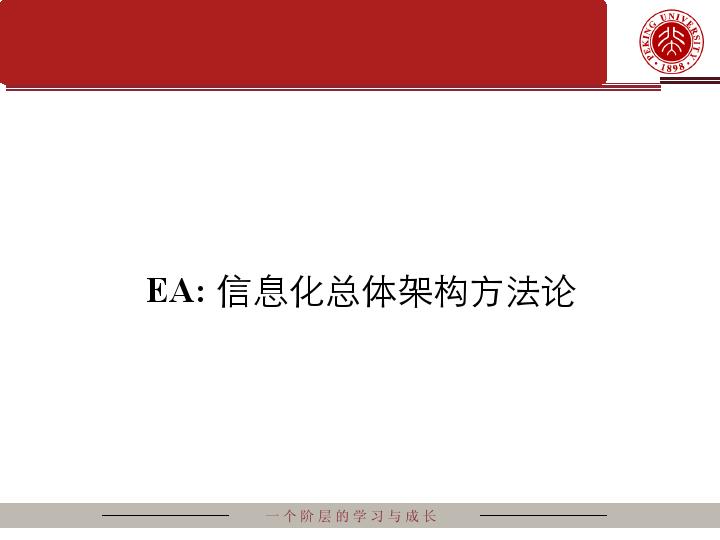 王仰富-EA信息化总体架构方法论