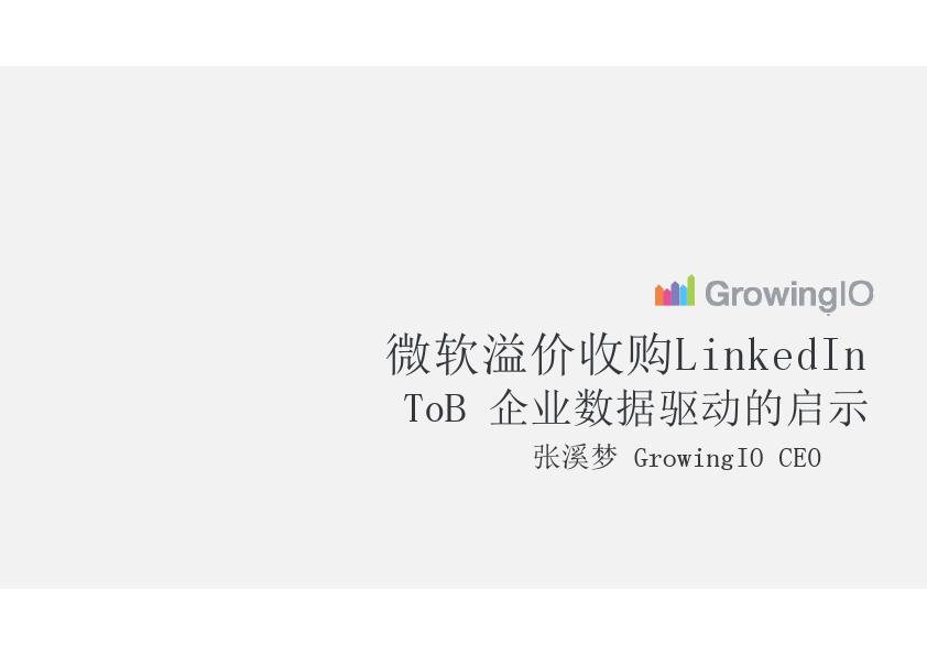 张溪梦-ToB 企业数据驱动的启示