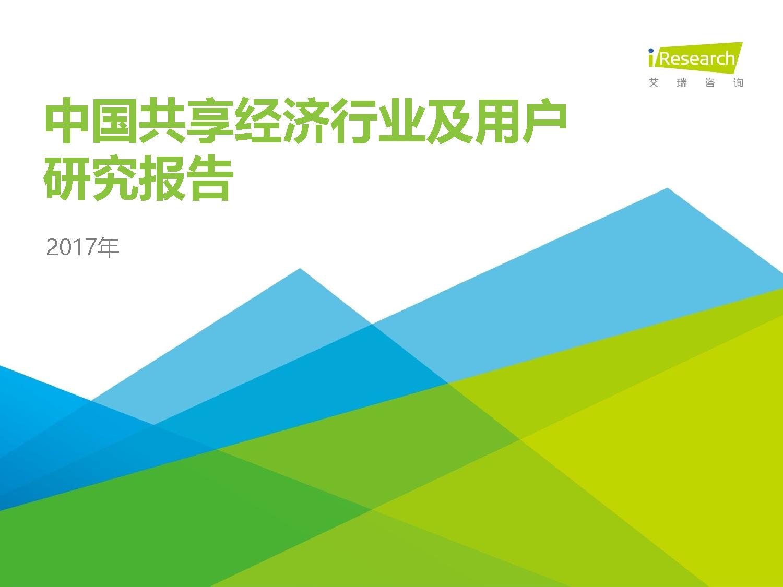 艾瑞-2017年中国共享经济行业及用户研究报告