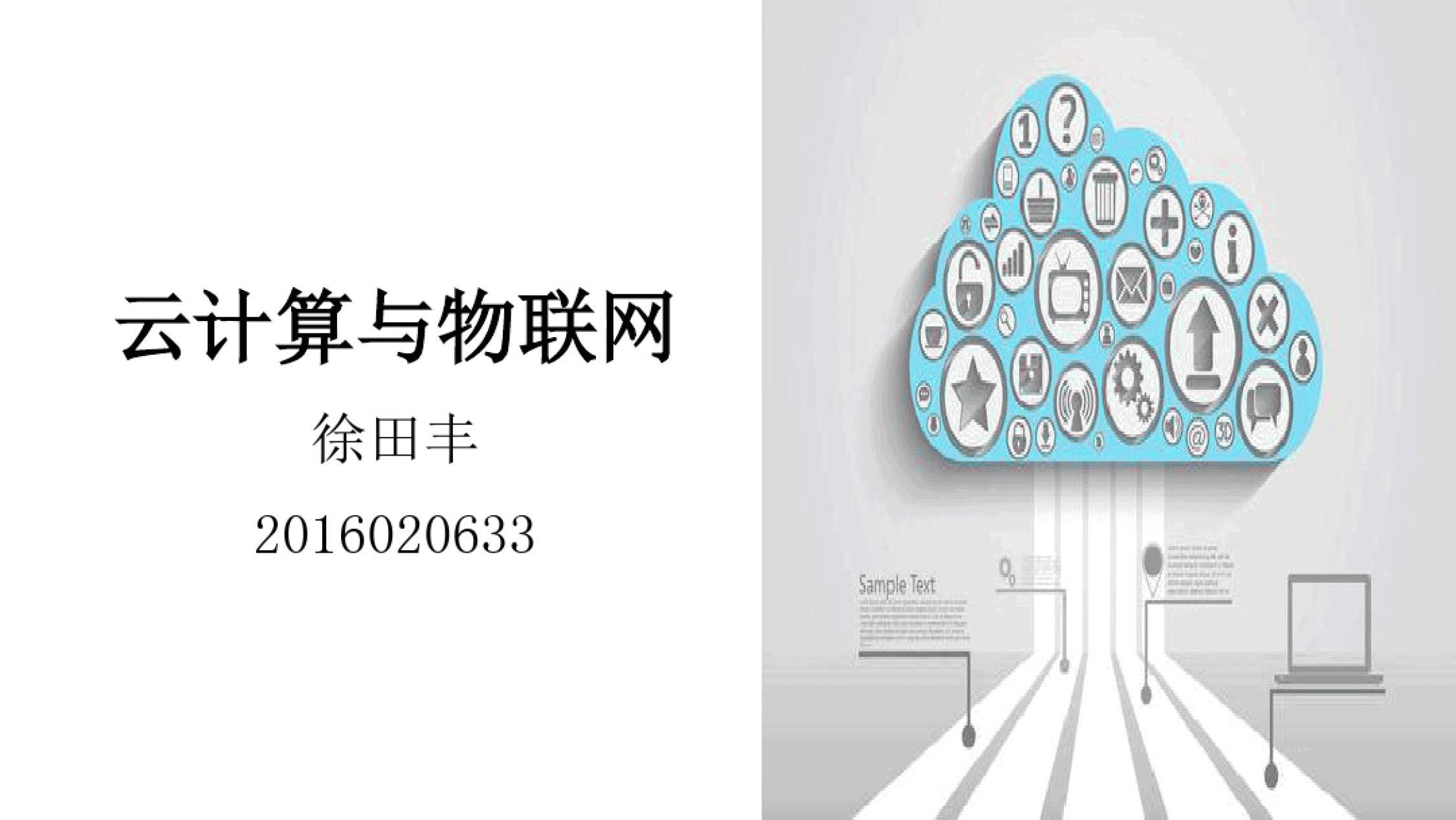 徐田丰-云计算与物联网