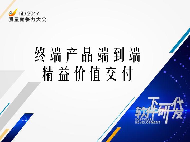 佘香玲-终端产品端到端精益价值交付