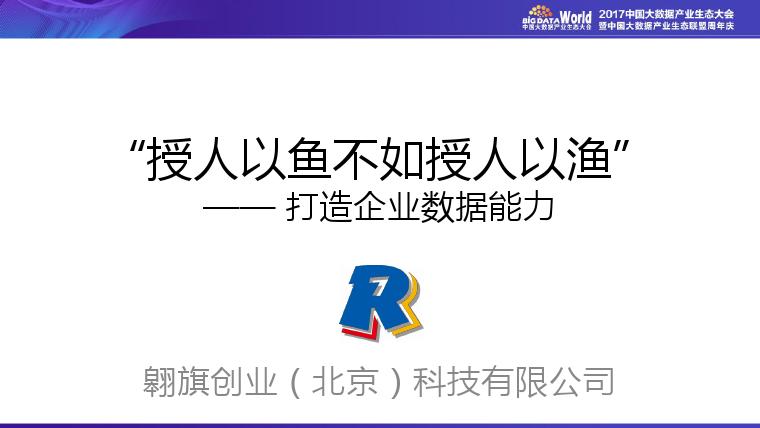 翱旗-打造企业数据能力.PDF