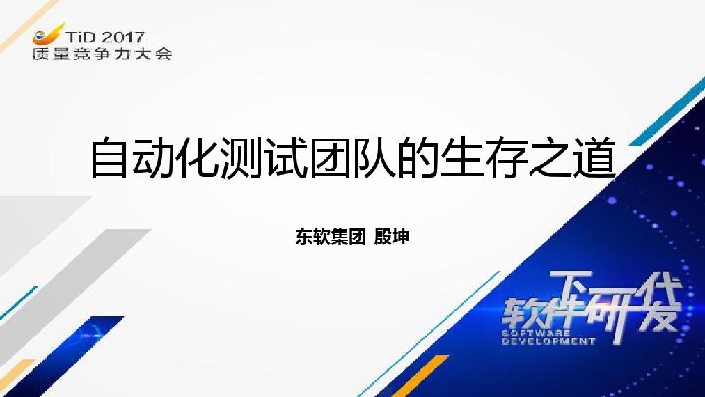 殷坤-自动化测试团队的生存之道