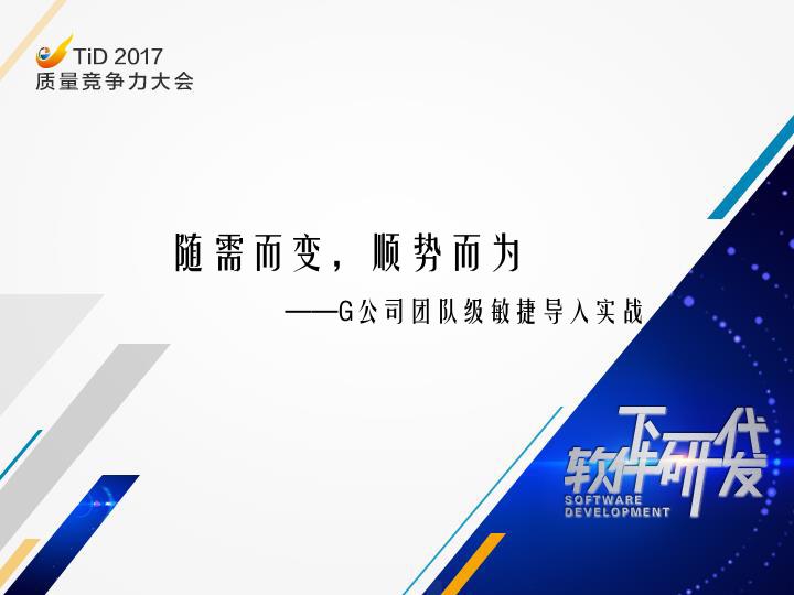 张鹏峰-G公司团队级敏捷导入实战