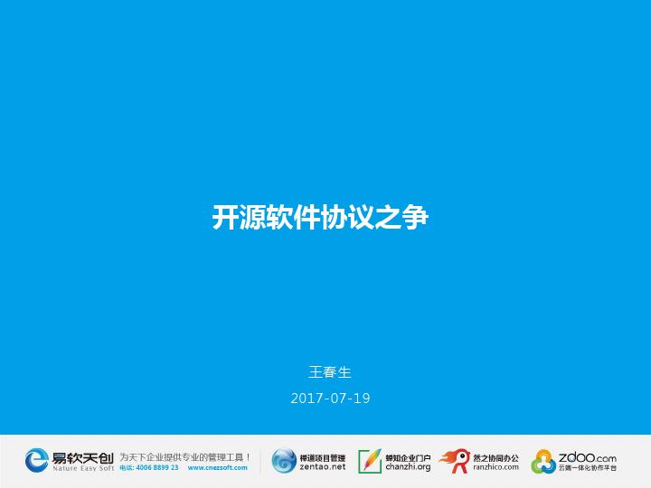 王春生-开源软件协议之争