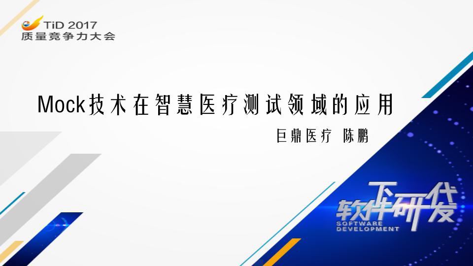 陈鹏-Mock技术在智慧医疗测试领域的应用