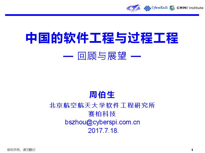 周伯生-中国的软件工程与过程工程回顾与展望