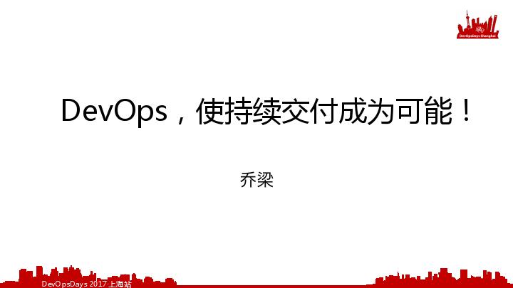 乔梁-DevOps,使持续交付成为可能