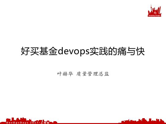 叶赫华-好买基金 DevOps 实践的痛与快