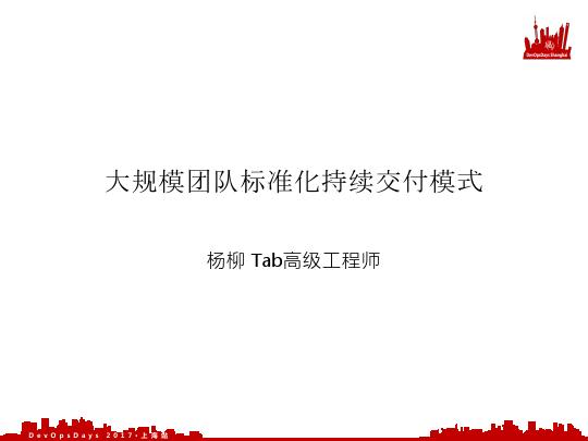 杨柳-大规模团队如何采用标准化的持续交付模式