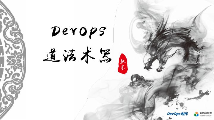 张乐-DevOps道法术器