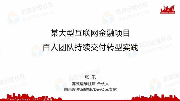 张乐-某大型互联网金融项目百人团队持续交付转型实践