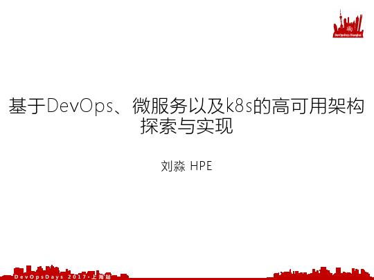 刘淼-基于 DevOps、微服务及k8s的高可用架构探索与实现