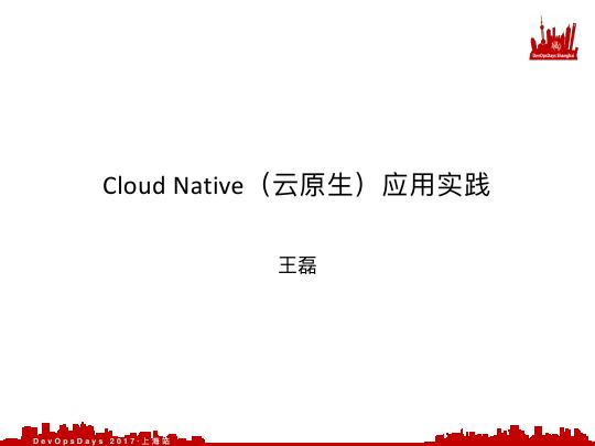 王磊-CloudNative实践之路