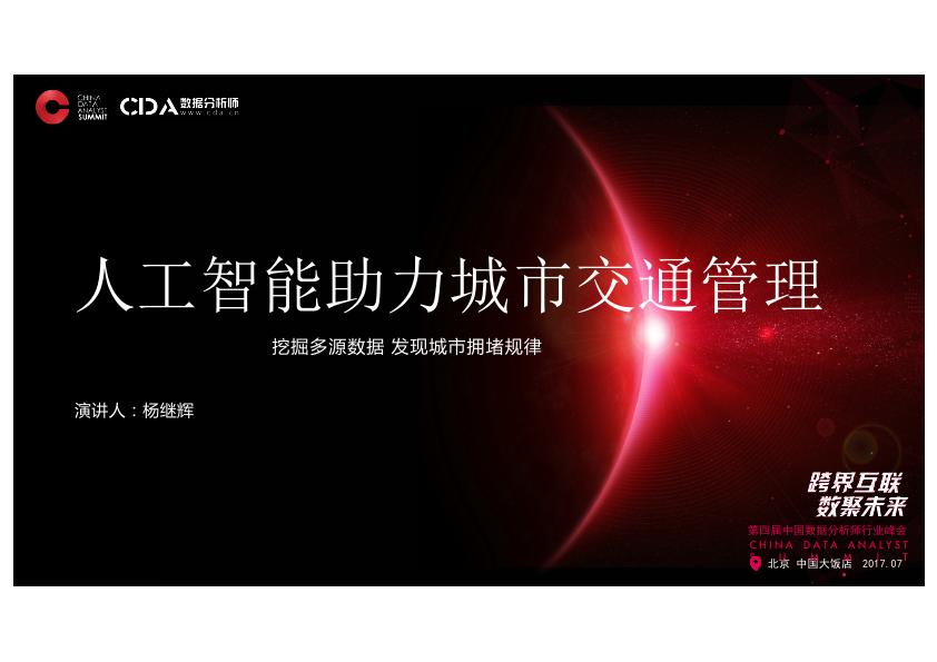 杨继辉-人工智能助力城市交通
