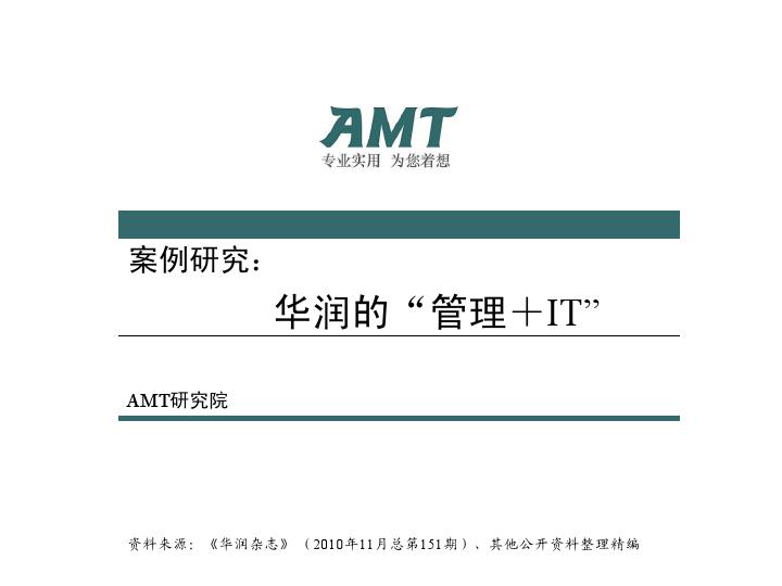 AMT-华润的管理信息化研究