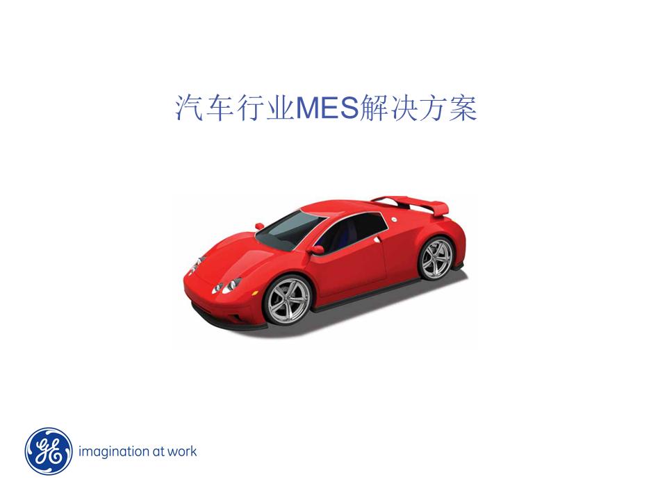 莫军-通用汽车行业MES解决方案