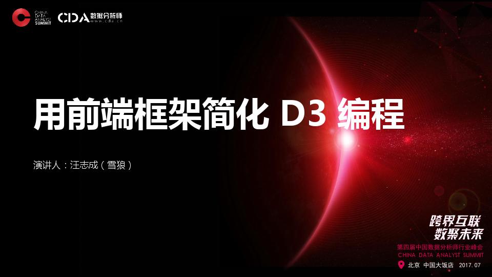 -利用前端框架简化+D3+编程