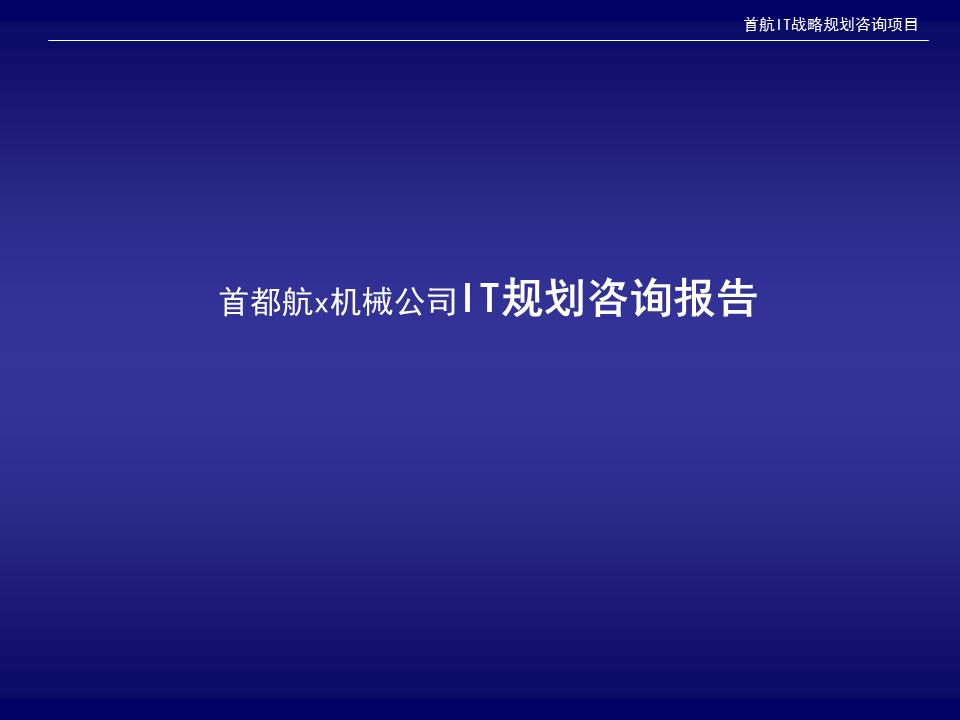 -首都航x机械公司IT规划报告