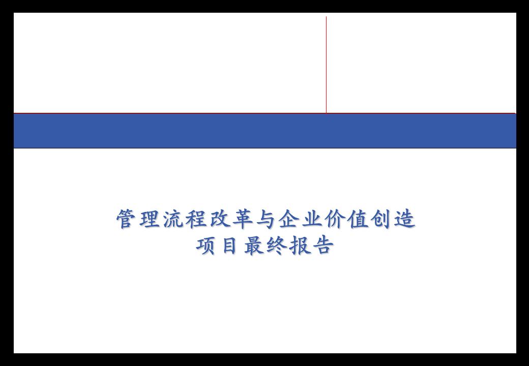 Michael-钢铁集团IT规划项目