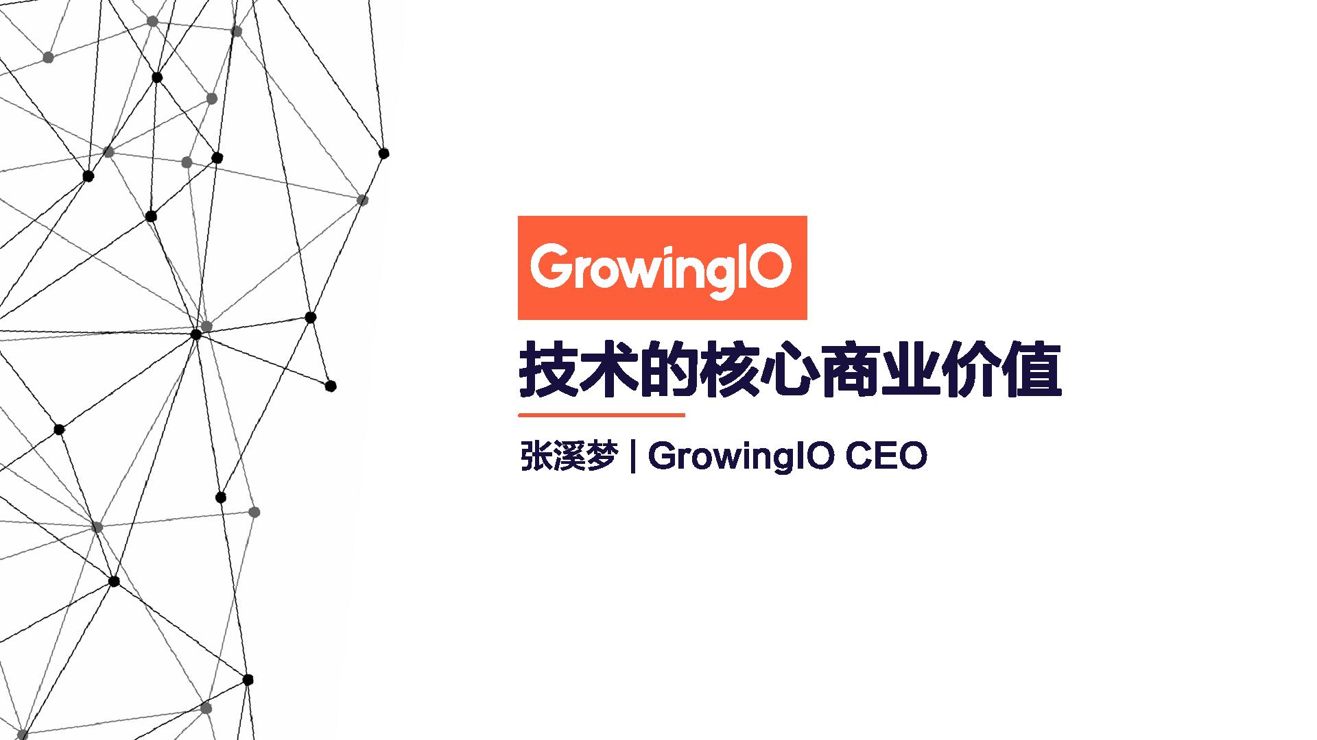 张溪梦-技术的核心商业价值