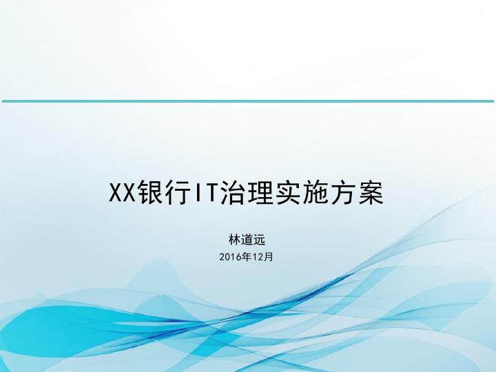 林道远-XX银行IT治理实施方案