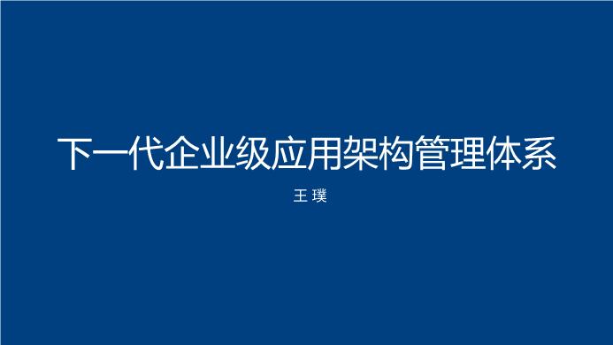 王璞-下一代企业级应用架构管理体系