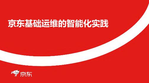 张兴龙-京东基础运维的智能化实践