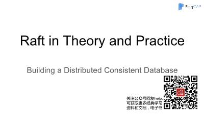 唐刘-分布式强一致性数据库的灵魂