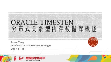 杨琳-Oracle TimesTen下一代分布式内存数据库概述