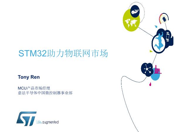 任远-STM32助力物联网市场