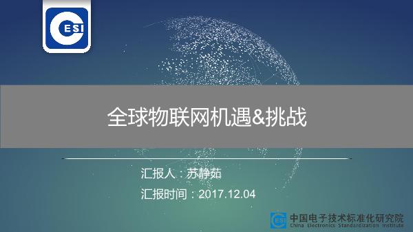 苏静茹-全球物联网机遇&挑战