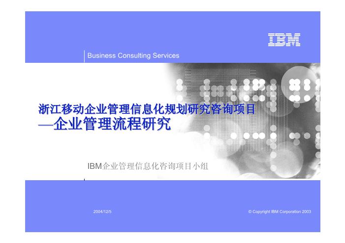 -浙江移动企业管理信息化规划研究报告-企业管理流程研究