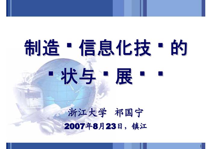-制造业信息化技术发展趋势