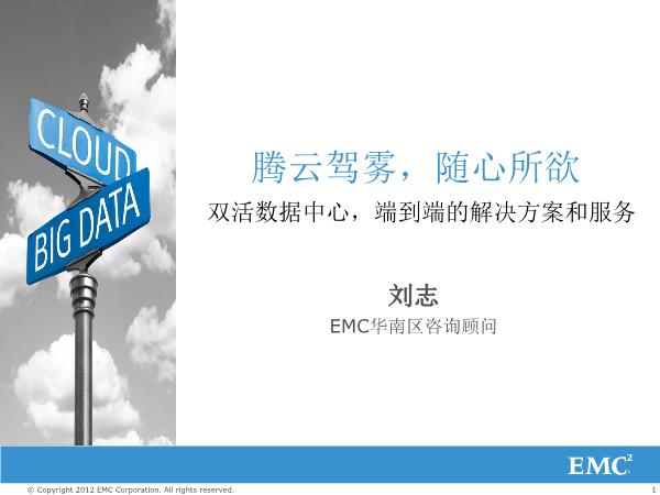 -双活数据中心_端到端的解决方案和服务