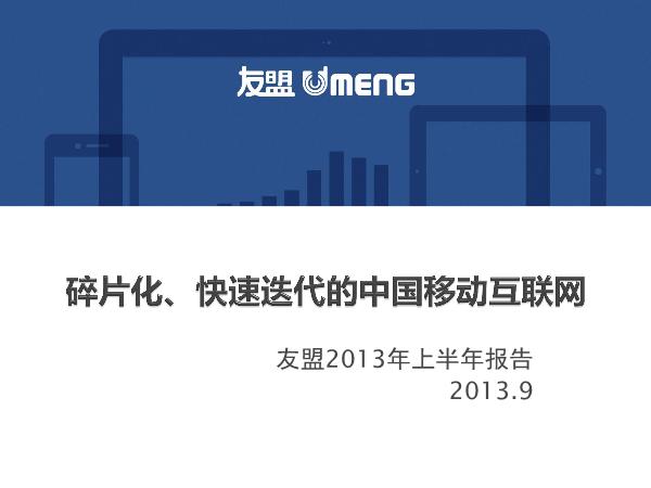 -2013年中国移动互联网上半年报告_2013.09