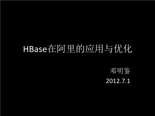 -HBase在阿里的应用与优化