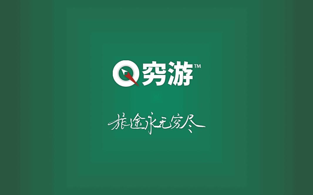 -蔡景晖-穷游网-极客公园