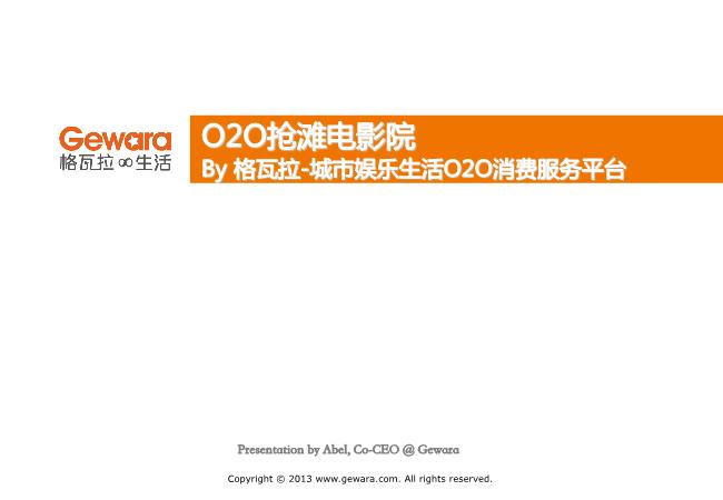 -O2O抢滩电影院