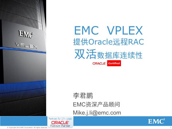 -EMC_Vplex_Oracle双活数据中心