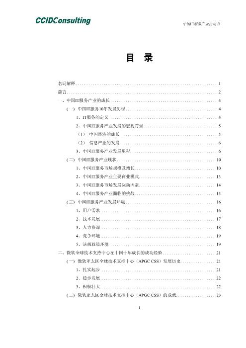 -中国IT服务产业白皮书