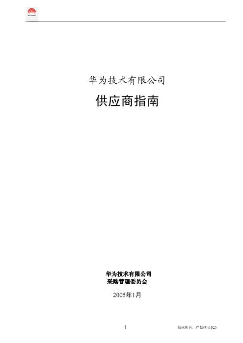 -华为供应商指南hao