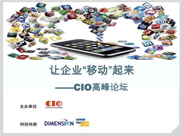 -让企业移动起来:广州移动会议演讲资料