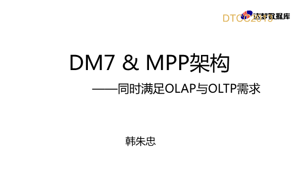 -DM7 MPP架构——同时满足OLAP与OLTP需求