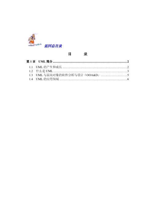 -UML设计核心技术